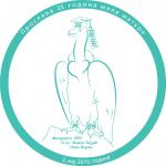 Logo za proslavu mal