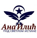 Humanitarni logo dizajn konkurs za Pod svetlom istine - Ana Ilić