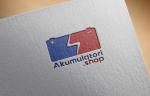 Logo za online prodavnicu akumulatora za vozila