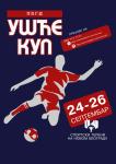 Плакат за фудбалски турнир - Ушће Куп
