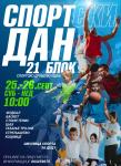 Плакат за Спортски дан