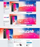 Novogodišnji Macola FB i Twitter coveri