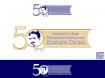 Redizajn logoa Univerzitetske biblioteke povodom jubileja